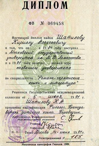 Диплом МГУ.jpg