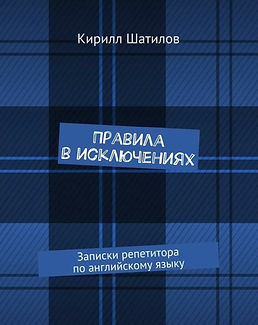 Правила в исключениях, репетитор по английскому языку Кирилл Шатилов