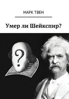 Умер ли Шейкспир? Марк Тверн, перевод Кирилла Шатилова