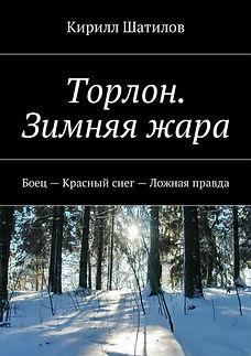 "Торлон. Зимняя жара - сага из цикла ""Многоликий странник"" Кирилла Шатилова"