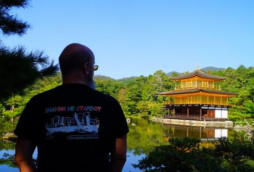 Репетитор по английскому любуется Золотым Павильоном в Киото.
