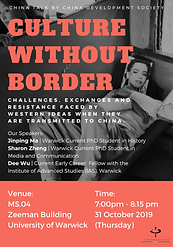 CDS China Talk Culture without Boarder 1