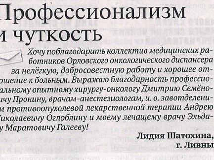 Орловская правда № 13 от 6 февраля 2019 года