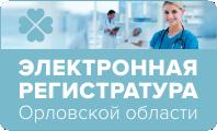 эл.регистратура выбрано 16в..png