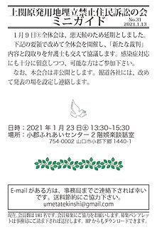 ミニガイド31.jpg