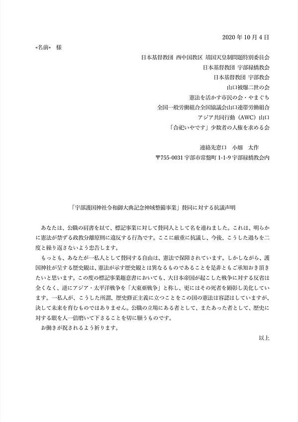 20201004大典記念整備事業趣意書賛同抗議声明.jpg