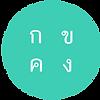 thai (1).png