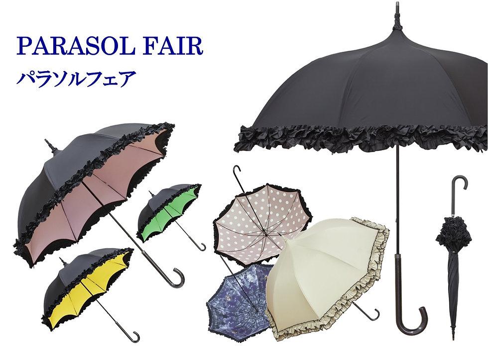 parasolfair.jpg