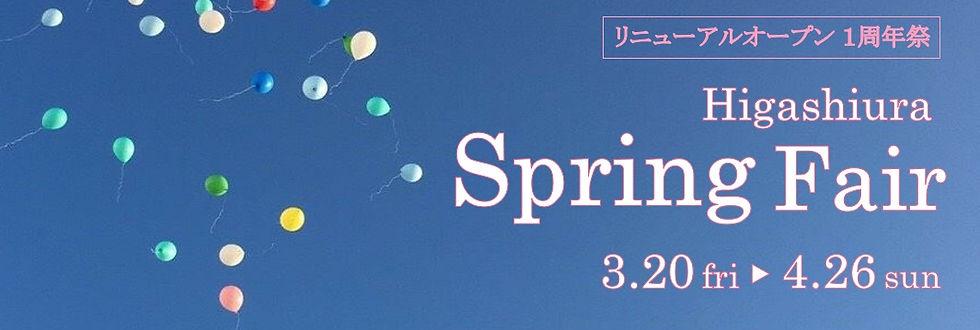 Higashiura Spring Fair2.jpg