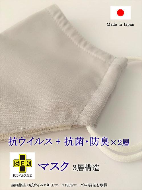 NEW【予約販売】抗ウイルス+抗菌+抗菌 3層マスク