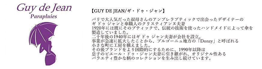 Guy de Jeanのコピー.jpg