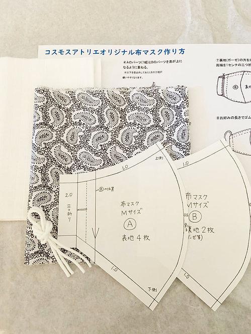 手作りマスク製作キット(抗ウイルス加工)