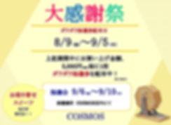 大感謝祭Cネット.jpg
