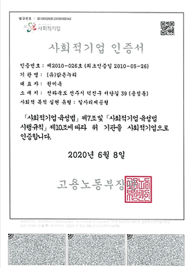 사회적기업인증서.png