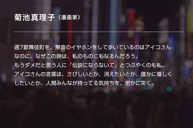 com_kikuchi.jpg