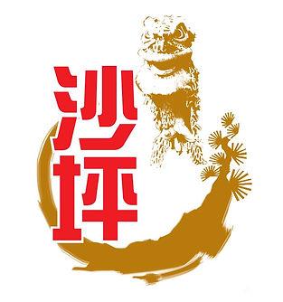 Faca Parte_Logo Sar Ping.jpg