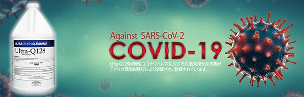 Q128_COVID-1024x329.jpg