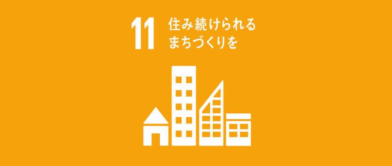 SDGs-11-s-800x592.jpg