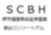 SCBH (1).png
