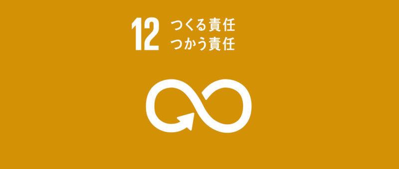 SDGs-12-s-800x592.jpg