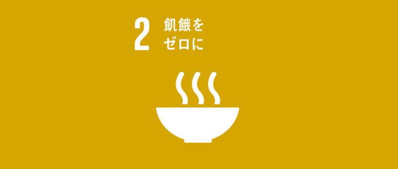 SDGs-02-s-800x592.jpg