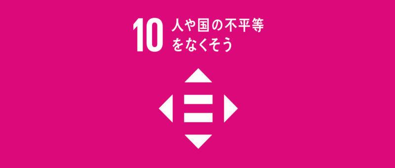 SDGs-10-s-800x592.jpg