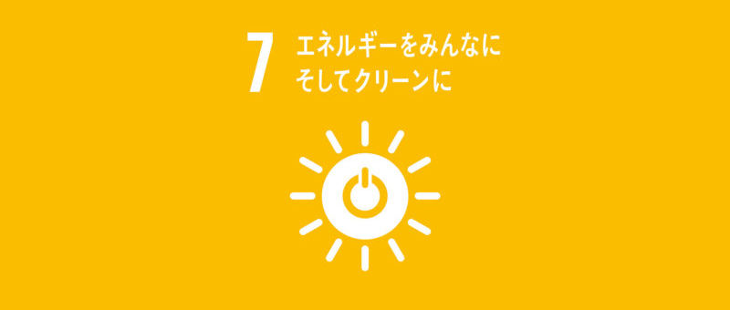 SDGs-07-s-800x592.jpg
