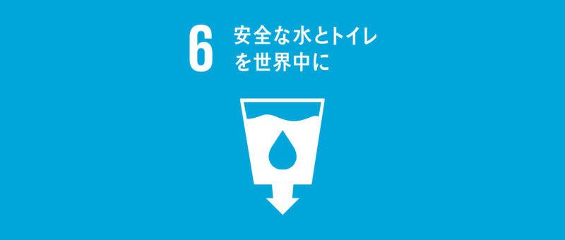 SDGs-06-s-800x592.jpg