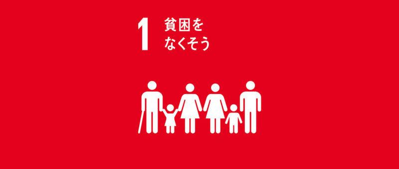 SDGs-01-s-800x592.jpg