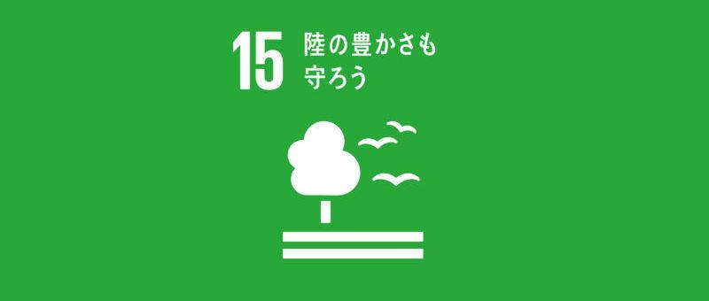 SDGs-15-s-800x592.jpg