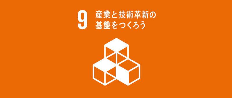 SDGs-09-s-800x592.jpg