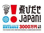 tobidase-copy2019-02.jpg