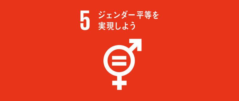 SDGs-05-s-800x592.jpg