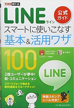 LINEを使いこなす基本&活用ワザ100 LINE公式