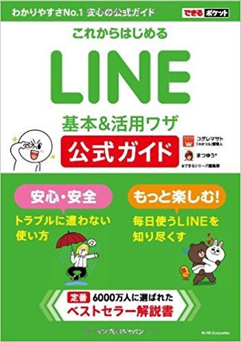 LINE公式ガイド