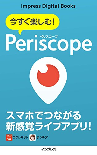 Periscope スマホでつながる新感覚アプリ!