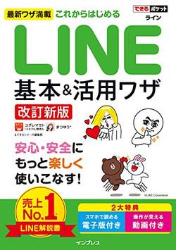LINE基本&活用ワザ 改定新板