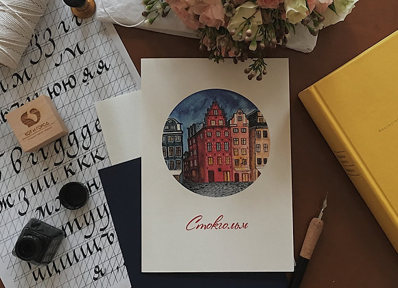 Стокгольм. Старый город
