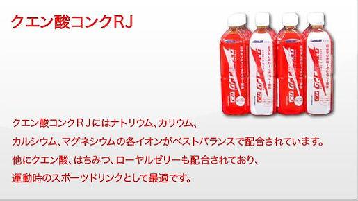 クエン酸コンクRJ.JPG