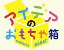 アイディアのおもちゃ箱.JPG