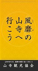 yamadera-kanko.jpg