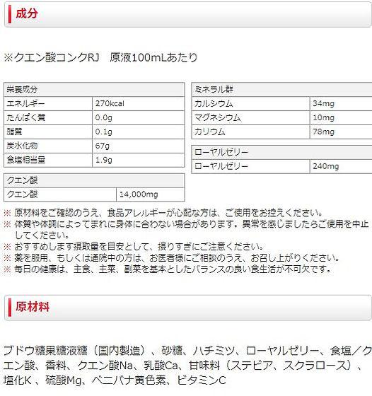 クエン酸コンクRJ成分表.JPG