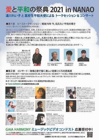 愛と平和の祭典チラシ_1017改 (1)-03.jpg