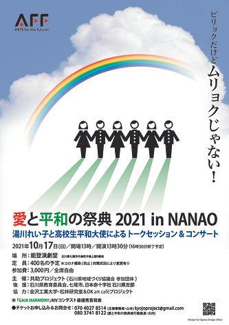 愛と平和の祭典チラシ_1017改 (1)-02.jpg