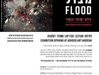 ׳מבול׳ תערוכה קבוצתית