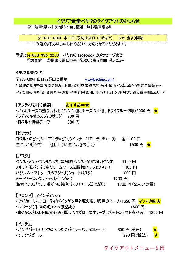 01-テイクアウトメニュー5版.jpg