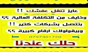 شركه الفوارس لنقل الأثاث 0797301720