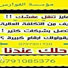 شركه الفوارس لنقل الأثاث المنزلي فك وتركيب وتغليف الاثاث 0797301720