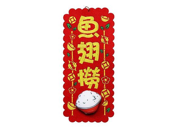 CNY 3D Creative Decoration -  Design X