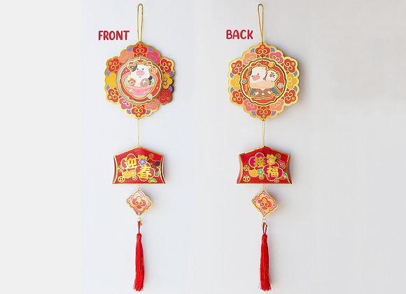 Lucky Ox Hanging Ornament -  迎春接福